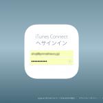 iOSアプリの初回申請手順(2014年12月版)