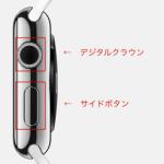Apple Watchでスクリーンショットを撮る方法