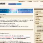 情報処理学会の研究会登録を中止(退会、抜ける)する方法