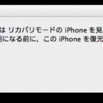 iOSベータ版の使用期限が切れてしまった場合のiOSデバイス復旧方法