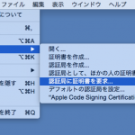 Your iOS Distribution Certificate will expire in 30 days.(証明書の更新手順)
